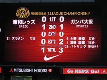2015 Jリーグ チャンピオンシップ 準決勝 vs ガンバ大阪