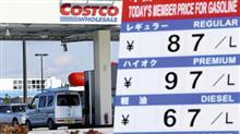 やばいやばすぎる~ガソリン価格@87円!