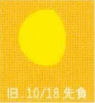 月暦 11月29日(日)