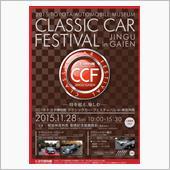 クラッシクカー フェスティバル