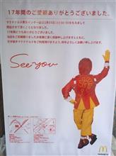 See you じゃなくて・・・