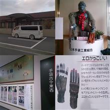 2015/11/28 香川てぶくろ博物館に行ってきました♪