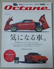 Octane [オクタン日本版]