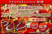 『クリスマスキャンペーン第1弾 足回り/アーム類各種 限定商品 2000円OFF』