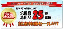 コムエンタープライズ創立25周年記念セールのご案内♪