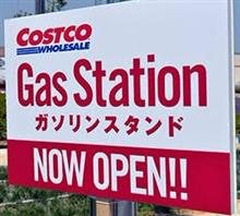 コストコのガソリンスタンド