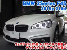 BMW 2シリーズ(F45) フォグライトLED化&LEDバルブ装着とコーディング施工