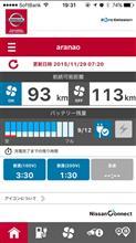 日産EVアプリ