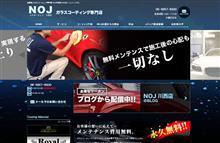 NOJ川西店オープンキャンペーンを実施します!!  ガラスコーティング 大阪 奈良 京都 兵庫