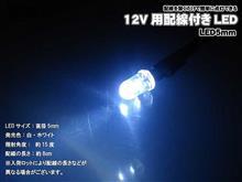 LED5mmホワイト購入!
