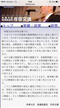日本鎖国計画