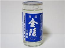 カップ酒1160個目 金陵ハンディグラス200ml 西野金陵【香川県】