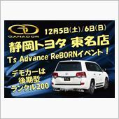 静岡トヨタ東名店イベント開催 ...
