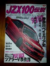151203-5 某書房 伝説のドリ車シリーズ Vol.3 JZX100伝説・・・