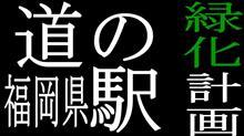 【冬本番の前に】 福岡県 道の駅 緑化計画 【第1弾】