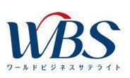 12/8(火) テレビ東京 ワールドビジネスサテライト トレたま プロテクタ