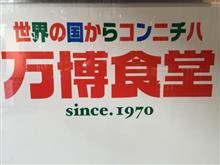 万博食堂・・・世界の国からコンニチハ