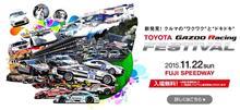 Toyota GRF 2015