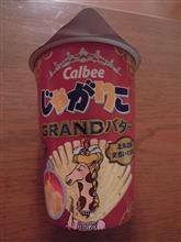 じゃがりこ GRAND(グラン)バター