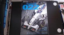 GP CAR STORY Vol.14 Tyrrell 022
