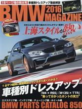 BMWマガジン2016にGARBINO NR-X2が取材掲載!