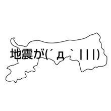 地震でした(・・;)