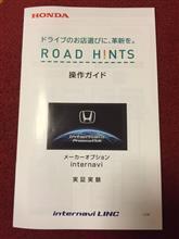 ROAD H!NTS