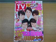 TVガイド年内最終号