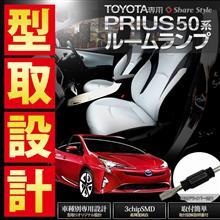 【シェアスタイル】 新型 プリウス 50系 車種専用ルームランプセット グレード・オプション別対応
