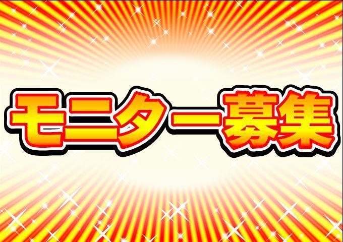 マルチフラッシャーのモニター募集!!!