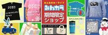 【期間限定】みんカラグッズ販売中!
