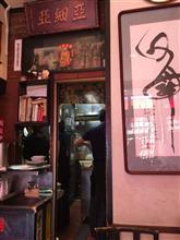 老舗の広東料理屋