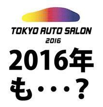 あと1ヶ月!東京オートサロン2016に・・・