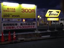 1時間200円、1日300円!?