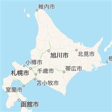 ハイドラ北海道旅行( ´ ▽ ` )ノ