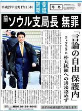 産経新聞ソウル支局長に無罪判決の真相は・・・