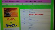 誕生日が来た・・・