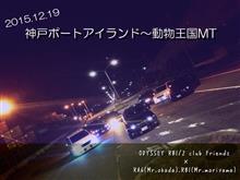 12/19神戸OFF