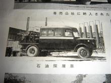 いすゞ 石油探層車