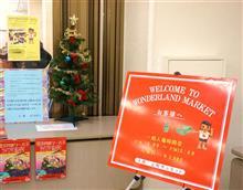 ★マニアの祭典!横浜元町サンセットさん主催・アンティーク・トイ&ホビーのノミの市『ワンダーランドマーケット』へ行って来ました!Z31