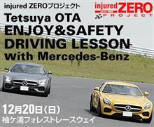 【開催終了】injured ZEROプロジェクト Tetsuya OTA ENJOY&SAFETY DRIVING LESSON with Mercedes-Benz
