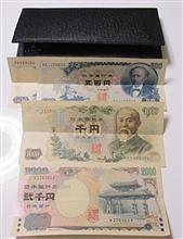 財布の中の危機管理(^^ゞ