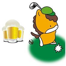 酒とゴルフ。すなわち遊びまくりww