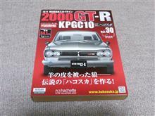 週刊ハコスカGTR Vol.30