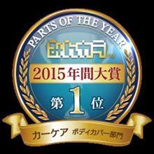 みんカラ2015年間のカーケア「ボディカバー部門」で、1位(3回連続)を獲得しました!