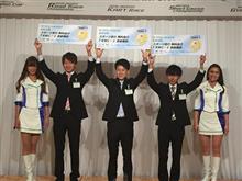 モテギチャンピオンカップレース 表彰式