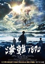 映画「海難1890」... 本、読書...