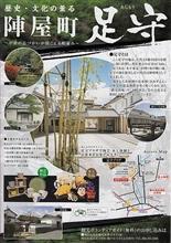 近水園(おみずえん) at 岡山市北区足守