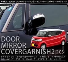 第369回 N-BOX スラッシュ ホンダ サイドミラー/ドアミラー ウィンカー周り ガーニッシュ 2P 鏡面仕上げ