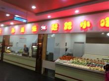 中国のサービスエリア初体験